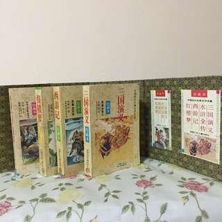 【中国四大古典文学名著】《红楼梦》、《西游记》、《水浒全传》、《三国演义》