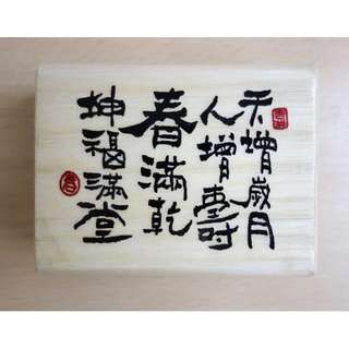 Chinese Sentiment Rubber Stamp