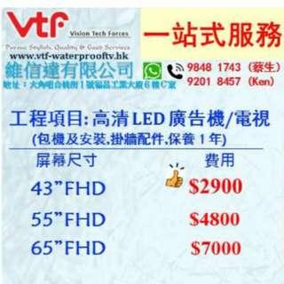 LED廣告機,LED TV (Smart), TV Wall