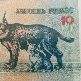 1992年 白俄羅斯 10元 盧布 全新直版