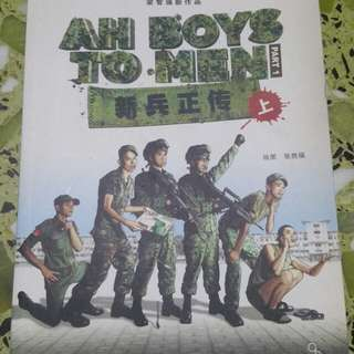 Ah boys to men UP comic book
