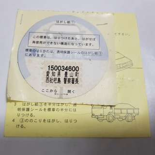 Japan inspection stickers