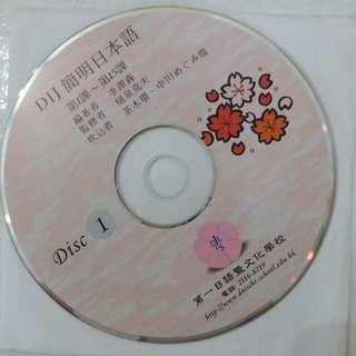 簡明日本語CD