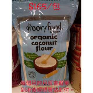 英國💷代購The Groovy Food Company Organic Coconut Flour 500g