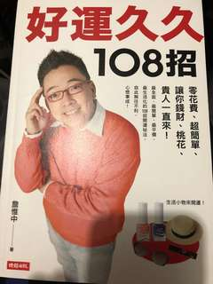 2018 詹惟中 book (chinese)