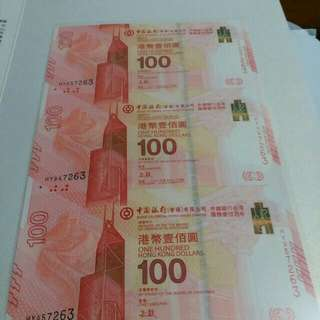 中銀百年鈔