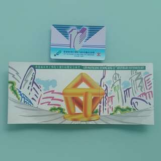1994年香港城市理工學院十週年校慶紀念車票專輯City Polytechnic of Hong Hong 10th Anniversary Souvenir Ticket