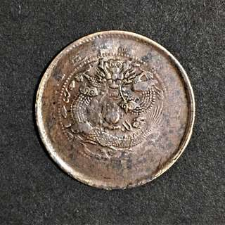 Ching Dynasty 1644-1911 China 1906 10 cash Hupeh