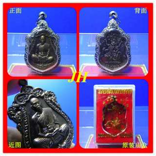 Thai Amulet - LP Koon 自身牌 / 背面 四臂神侯 ( LP Koon / Rear: Hanuman )