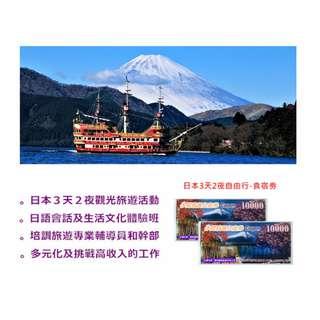 日本3天2夜觀光旅遊工作-兼職體驗班(日幣21600元)