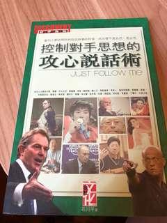 控制對手的攻心說話術 文化會社 工具書 名人 石川平