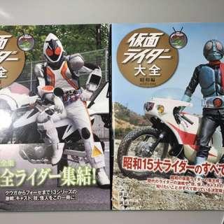 仮面ライダー Kamen Rider 大全 昭和及平成編各一冊