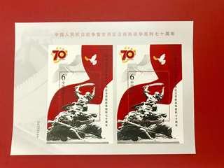2015-20抗日戰爭勝利70周年郵票雙聯小型張