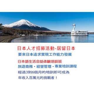 日本人才招募-可申請居留日本工作...3-6個月專業培訓課程(日幣130萬學習補助回饋金)