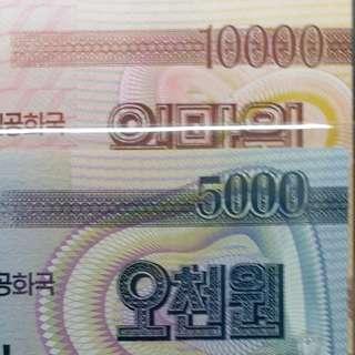 2003年 亞洲 北韓朝鮮 國庫外匯券 1萬及5千元 全新直版