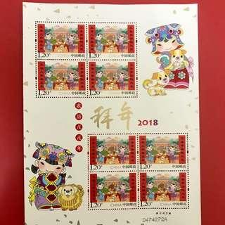 2018年拜年郵票(四)小版張