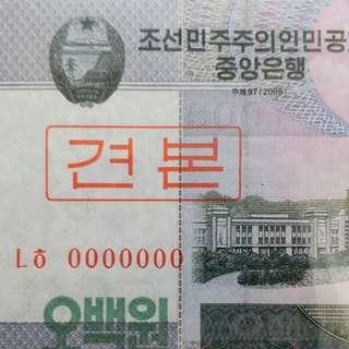 2008年 北韓朝鮮 全0樣鈔 500元 全新直版