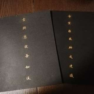 Custom Notebook (Chinese Calligraphy)