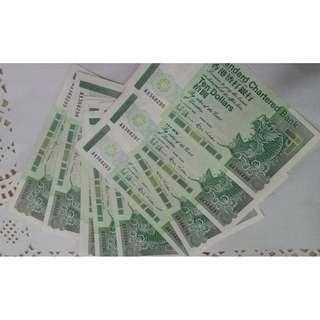 全新 香港渣打銀行10元鈔票十連號碼(青蟹)