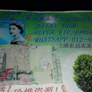 Fancy number banknote