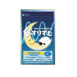 日本Refre-no L-茶氨酸 睡眠的節奏 快眠 去疲勞 起床精神充沛 補充膠囊
