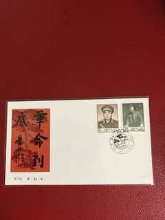 China stamp 1986 J134 FDC