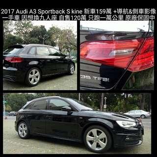 2017 Audi A3 Sportback S kine 選配導航 倒車顯影