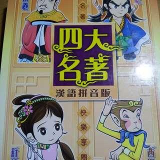 中國四大名著一套四本(三國演義,水滸傳,紅樓夢,西遊記)