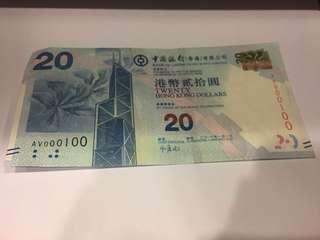 中銀 $20 100號 AV 000100 靚號 細號