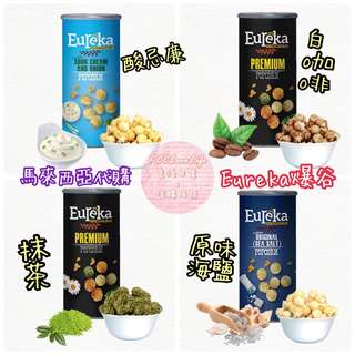 Eureka爆谷 (4月代購)