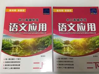 Sec 2 Higher Chinese Assessment Books (6 books)