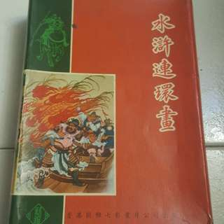 Vintage 1974 HK Chinese comic. B missing book nos 6.