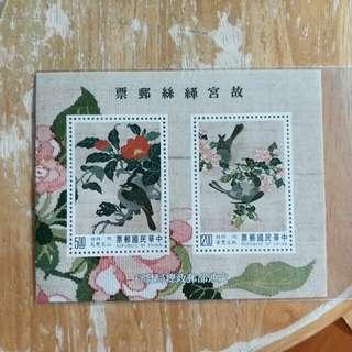 中華民國郵票 全新故宮缂絲郵票小全張