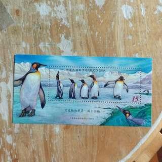 中華民國郵票 全新國皇企鹅郵票小全張