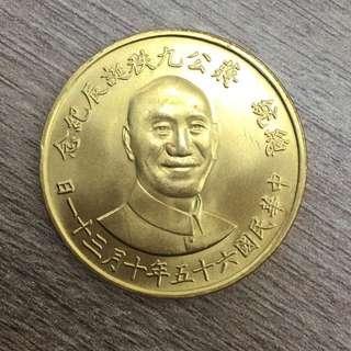蔣中正紀念幣 65年 1盎司 95%金 5%銅 8.33錢 22k金