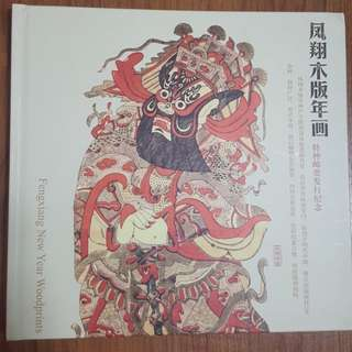Fengxiang New Year Woodprint (2011)