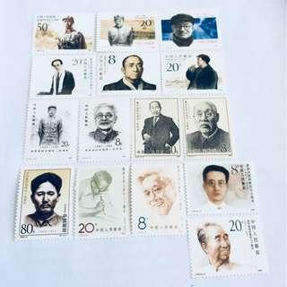 Men Portraits China Mint Stamps