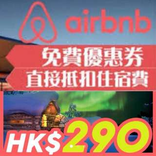 免費旅行住宿 Free Airbnb $290現金,申請就有, 自動減免