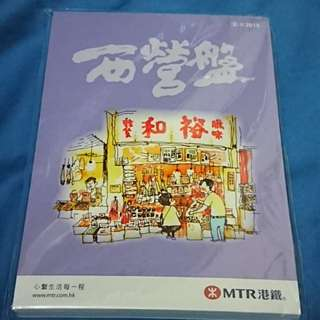 Limited MTR notepad - Sai Ying Pun Station