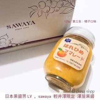 日本果醬界LV ,sawaya 輕井澤限定 澤屋果醬-橘子口味