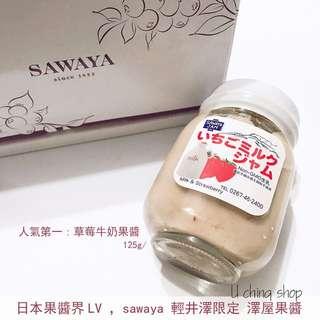 日本果醬界LV ,sawaya 輕井澤限定 澤屋果醬-草莓牛奶口味