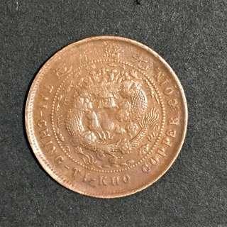 Ching Dynasty 1644-1911 China 1906 10 cash
