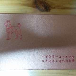 台灣2018 年狗年紀念幣 (價錢可議)