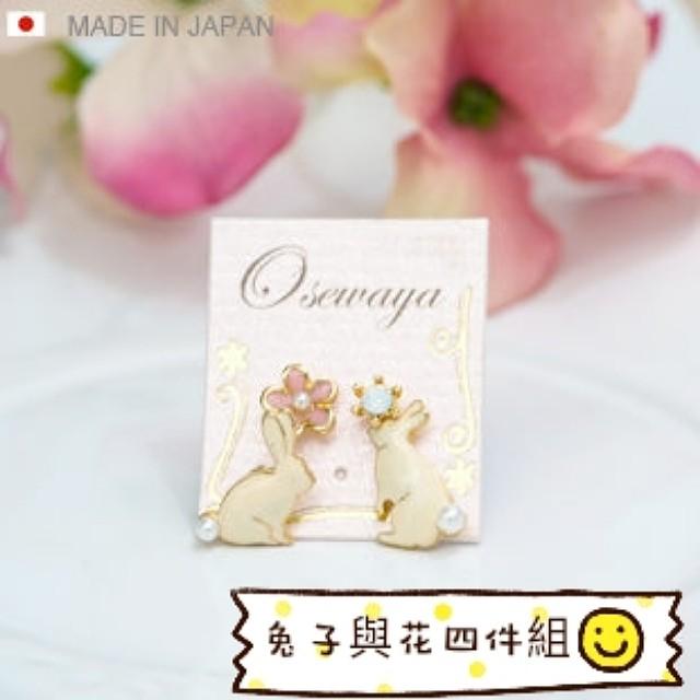剛到現貨🇯🇵日本可愛兔子與花四件組耳環