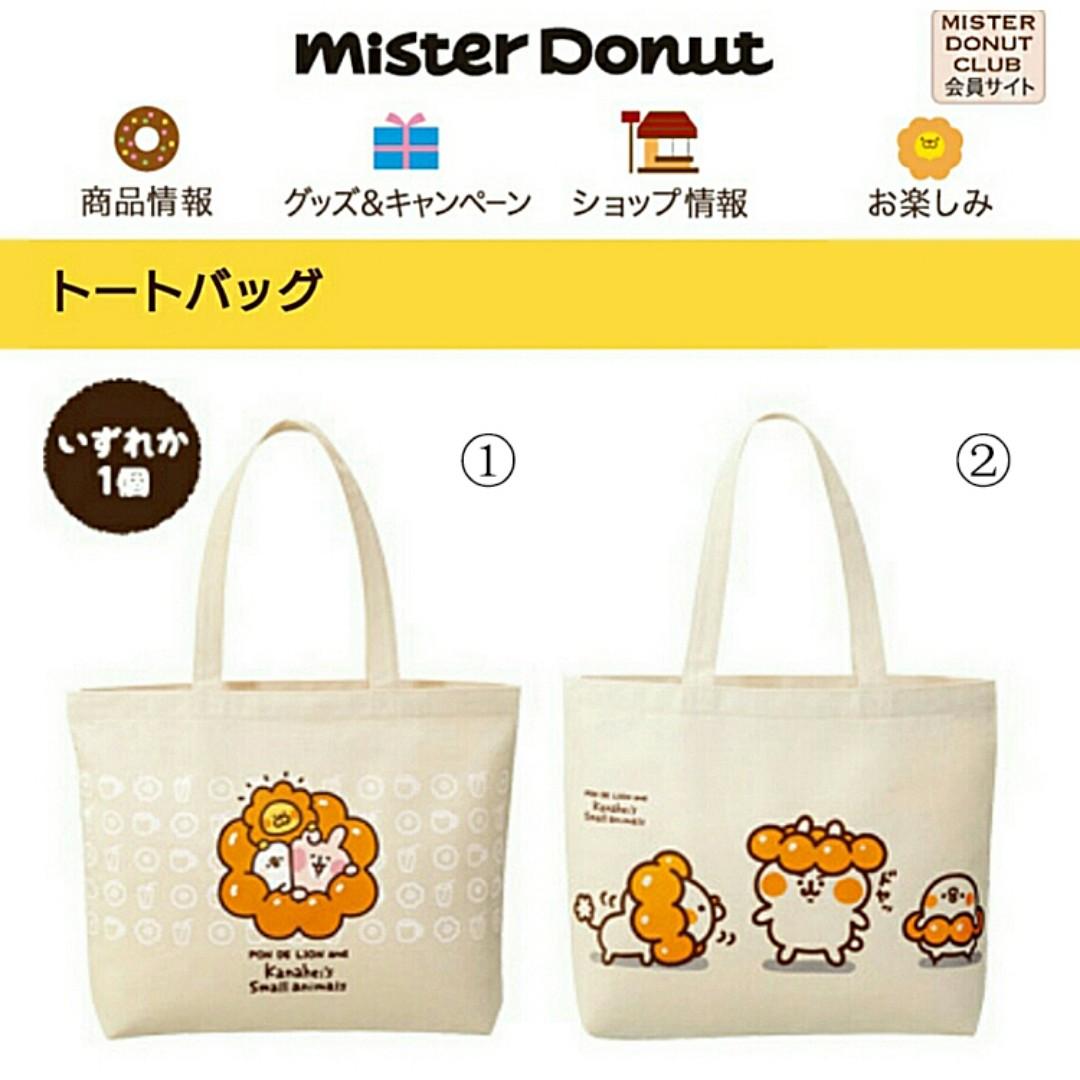 日本限定 2018年 Mister Donut 福袋 聯名 卡娜赫拉 特製帆布托特包 單肩包 帆布袋 手提袋 購物袋