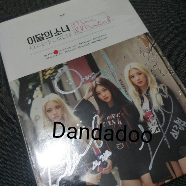 Loona signed Max and match  album