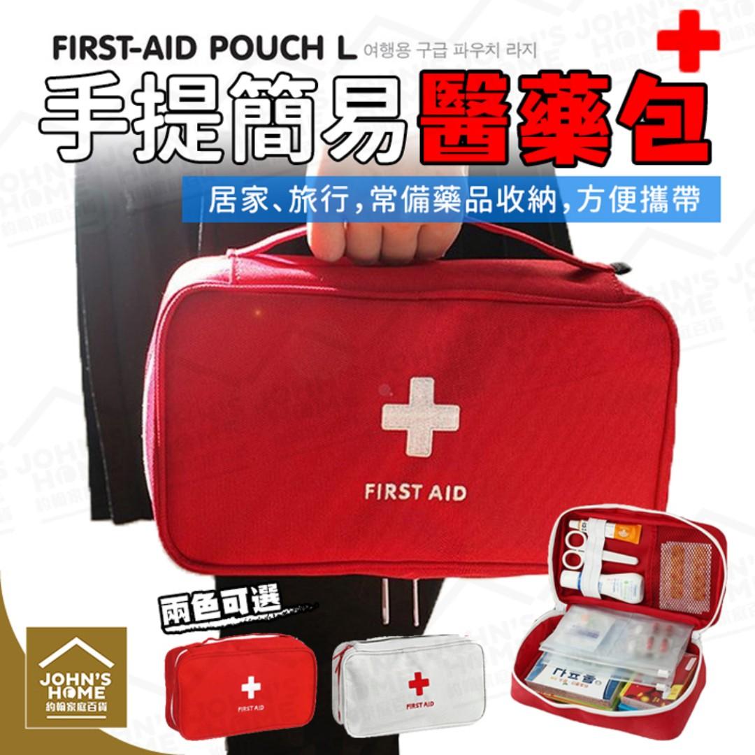 約翰家庭百貨》【YX001】旅行便攜手提醫藥包 大容量醫藥收納包醫藥箱 2色可選