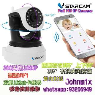 Vstarcam HD 1080P 200萬像 IP Camera Easy Setting ipcam 全高清無線 無線網絡監察鏡 Internet Camera Webcam