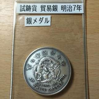 """日本貿易銀--試鋳貨 明治7年 銀乂夕""""ㄦ"""