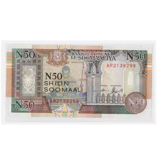 1991 Somalia Fifty Shilling Banknote